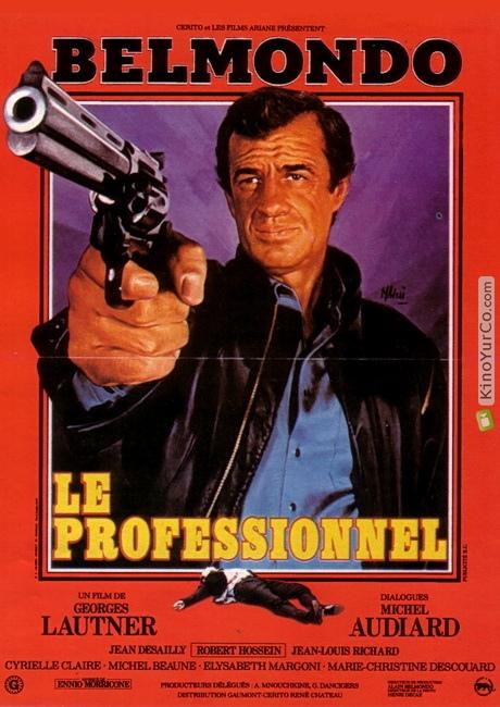 «Профессионал» / 1981